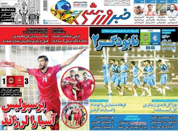 روزنامههای ورزشی یکشنبه ۲۹ فروردین ۱۴۰۰