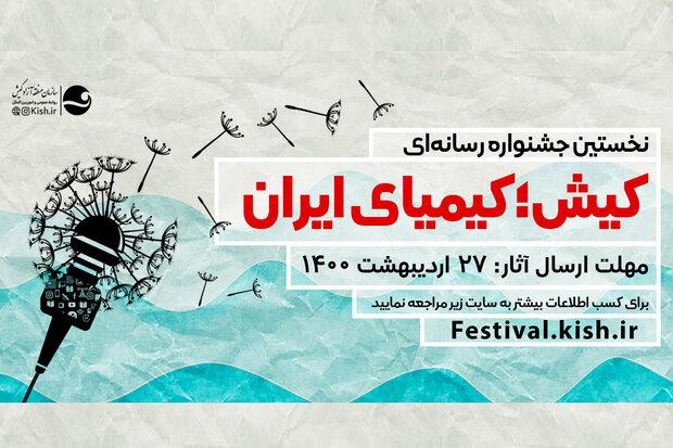 جشنواره تولیدات رسانه ای «کیش، کیمیای ایران» برگزار می شود