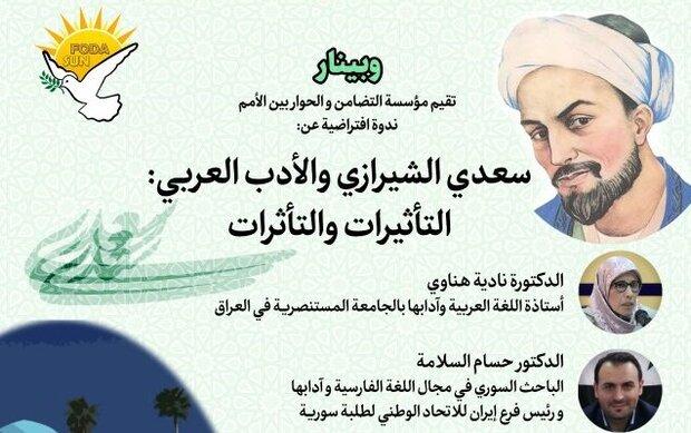 سعدي الشيرازي والأدب العربي
