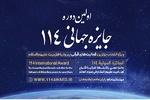 اولین دوره قرآنی جایزه جهانی ۱۱۴ برگزار می شود
