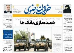 صفحه اول روزنامههای خراسان رضوی ۳۰ فروردین ۱۴۰۰