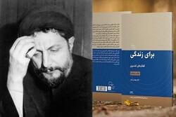 گفتارهای تفسیری امام موسی صدر در شبهای رمضان بررسی میشود