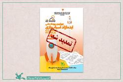 مهلت شرکت در چهارمین رویداد ملی ایدهآزاد اسباببازی تمدید شد