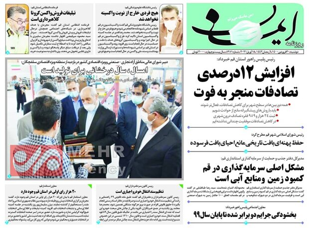 صفحه اول روزنامه های استان قم ۳۰ فروردین ۱۴۰۰