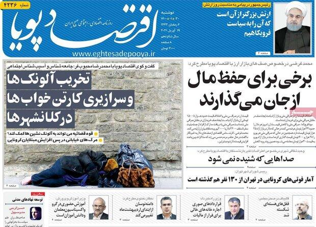 روزنامههای اقتصادی دوشنبه ۳۰ فروردین ۱۴۰۰