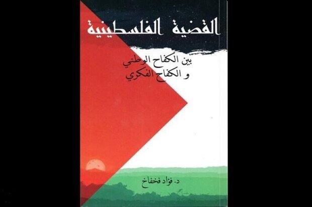 «مسئله فلسطین بین نبرد ملی و جنگ فکری» منتشر شد