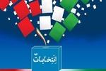پیشبینی ۱۴۱ شعبه اخذ رأی برای انتخابات رباط کریم، پرند و نصیرشهر