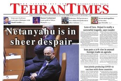 Front pages of Iran's English dailies on April 20