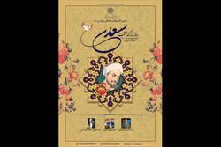 آیین بزرگداشت سعدی توسط انجمن آثار و مفاخر فرهنگی برگزار میشود