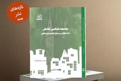کتاب «جامعهشناسی تفاخر؛ سنخشناسی و ذاتانگاری فرهنگی» منتشر شد