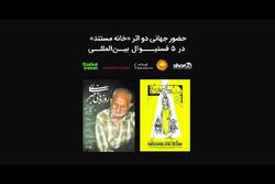 حضور جهانی ۲ فیلم «خانه مستند» در ۵ جشنواره