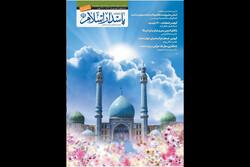 تازهترین شماره از ماهنامه «پاسدار اسلام» روی دکهها رفت