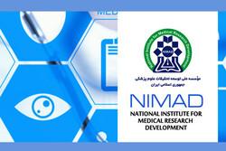 زمان فراخوان گرنت موسسه ملی توسعه تحقیقات علوم پزشکی اعلام شد