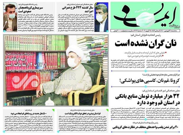 صفحه اول روزنامه های استان قم ۳۱ فروردین ۱۴۰۰