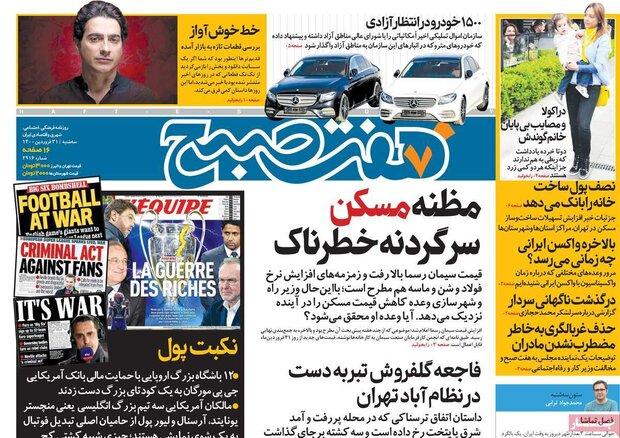 روزنامههای صبح سهشنبه ۳۱ فروردین ۱۴۰۰