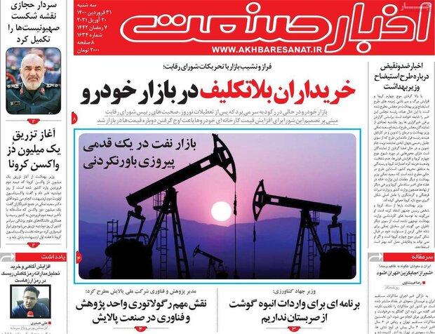 روزنامههای اقتصادی سهشنبه ۳۱ فروردین ۱۴۰۰
