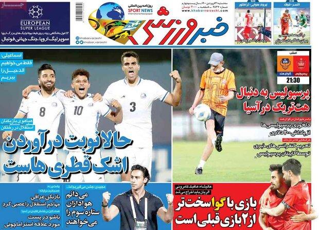 روزنامههای ورزشی سهشنبه ۳۱ فروردین ۱۴۰۰
