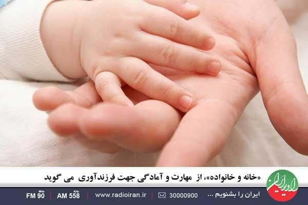 «خانه و خانواده» از  مهارت و آمادگی برای فرزندآوری میگوید