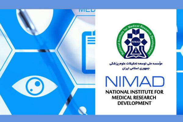 مؤسسه ملی توسعه تحقیقات علوم پزشکی برای مشارکت محققان فراخوان داد