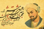 Iran marks National Day of Saadi Shirazi, Master of Speech