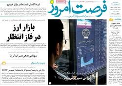 روزنامههای اقتصادی چهارشنبه یکم اردیبهشت۱۴۰۰