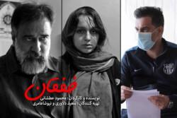 «خفقان» به صداگذاری رسید/ داستان ناپدید شدن دختر ۱۷ ساله