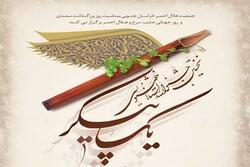اولین جشنواره استانی خوشنویسی «یک پیکر» برگزار می شود