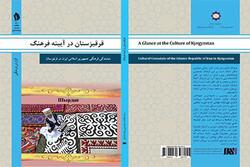 «قرقیزستان در آیینه فرهنگ» منتشر شد
