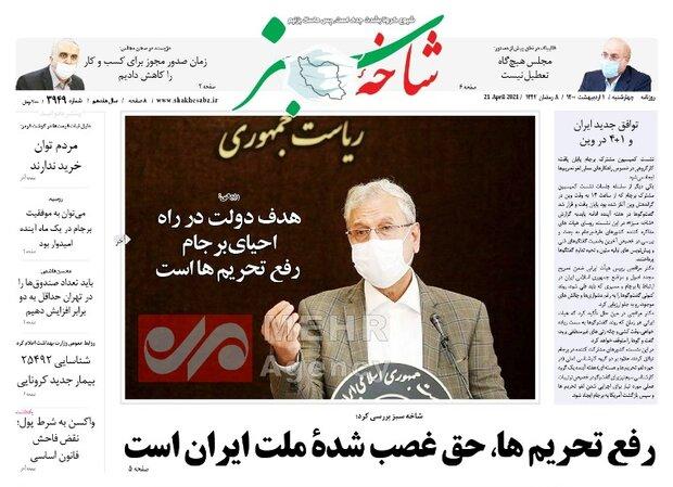 صفحه اول روزنامه های استان قم ۱ اردیبهشت ۱۴۰۰