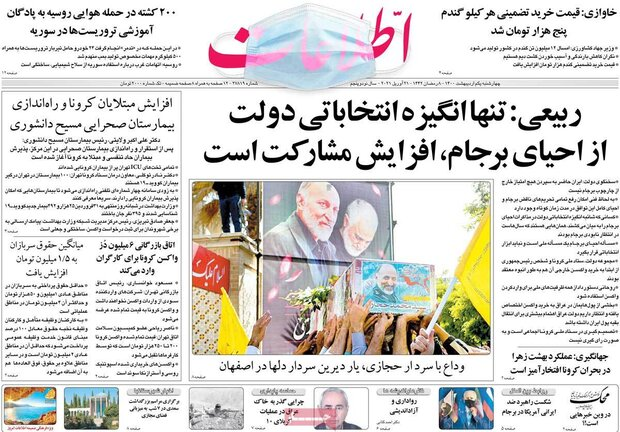 روزنامههای صبح چهارشنبه ۱ اردیبهشت۱۴۰۰