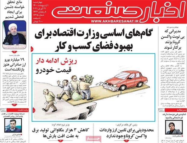 روزنامههای اقتصادی چهارشنبه ۱ اردیبهشت۱۴۰۰