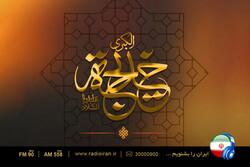 ویژه برنامه های سالروز وفات حضرت خدیجه (س) در رادیو ایران