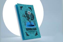 جلد سوم رمان «آنک آن یتیم نظر کرده» منتشر شد
