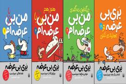 بَری بیعرضه به بچههای ایرانی معرفی شد