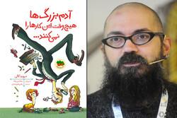 ترجمه رضی هیرمندی از کتاب جدید دیوید کالی چاپ شد