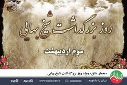 «معمار عشق» در روز بزرگداشت شیخ بهایی شنیدنی می شود