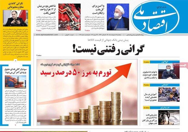 روزنامههای اقتصادی پنجشنبه ۲ اردیبهشت۱۴۰۰