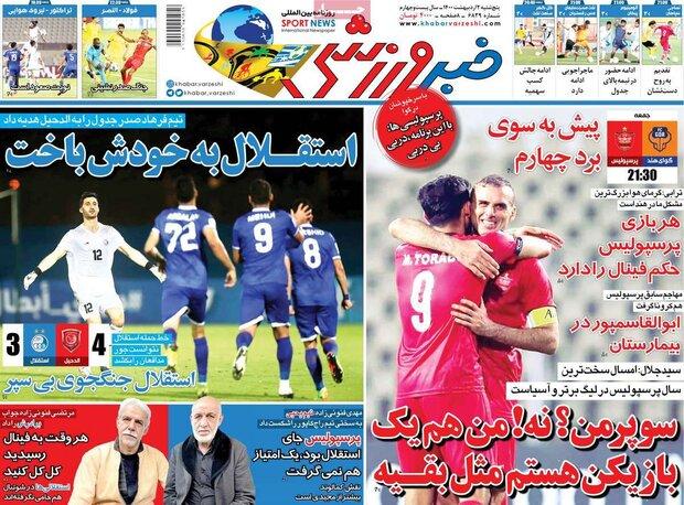 روزنامههای ورزشی پنجشنبه ۲ اردیبهشت۱۴۰۰