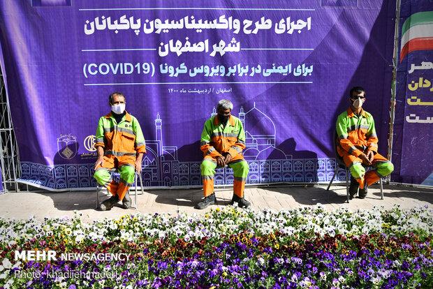 طرح واکسیناسیون کرونایی پاکبانان شهر اصفهان