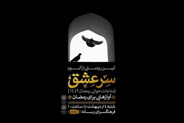 آلبوم «سِرّعشق» رونمایی می شود/ شنیدن مناجات های رمضان