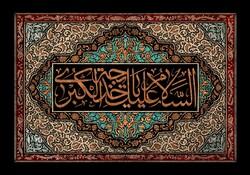 نقش حضرت خدیجه کبری(س) در شکل گیری و پیشبرد نهضت جهانی اسلام