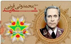 ادای احترام فرماندهان ارتش به مزار سپهبد شهید «قرنی»