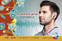 «تنها صداست که می ماند» ویژه برنامه رادیو ایران برای روز رادیو