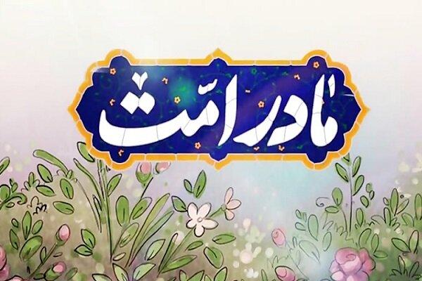 انتشار ویدئوی «مادر امت» توسط فرهنگسرای ارسباران