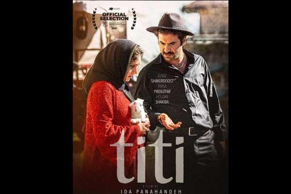 'Titi' in US festival