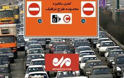 لغو طرح ترافیک تهران تا پایان هفته