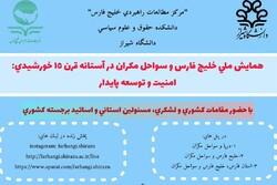 همایش ملی خلیج فارس و سواحل مکران در دانشگاه شیراز برگزار می شود