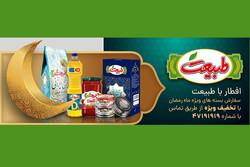 سفارش بستههای متنوع ماه رمضان با تخفیف ویژه برای خیرین