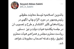 مصوبه حذف الزام دولتیها به انتشار آگهی اصلاح شد