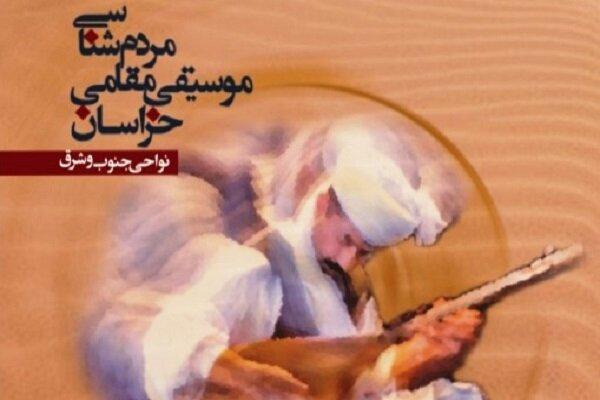 کتاب «مردمشناسی موسیقی مقامی خراسان» منتشر شد